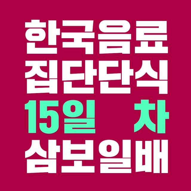 보도자료_한국음료집단단식15일차.png