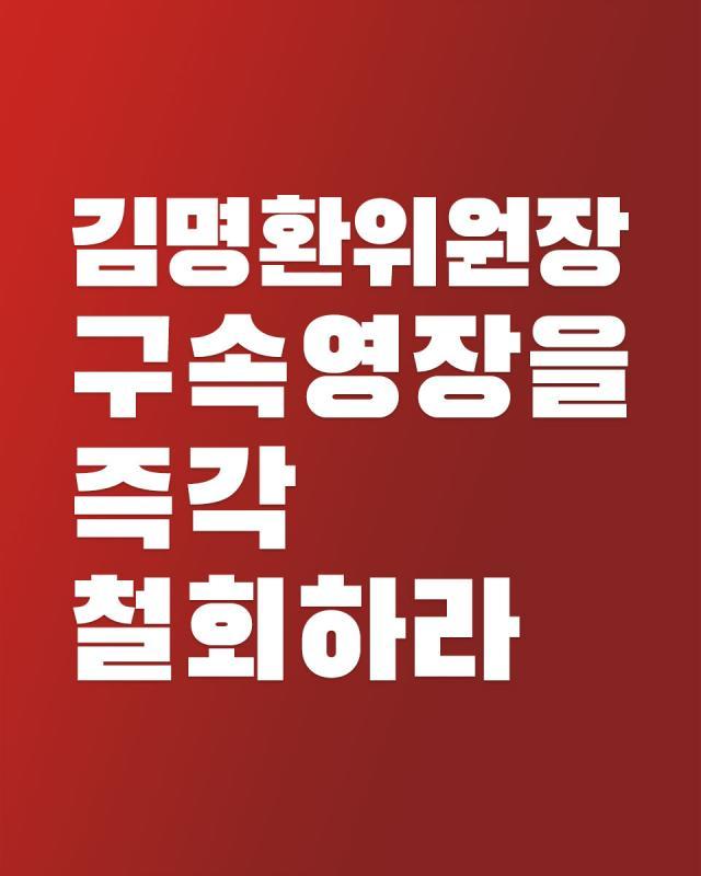 190619_김명환위원장구속영장철회00.jpg