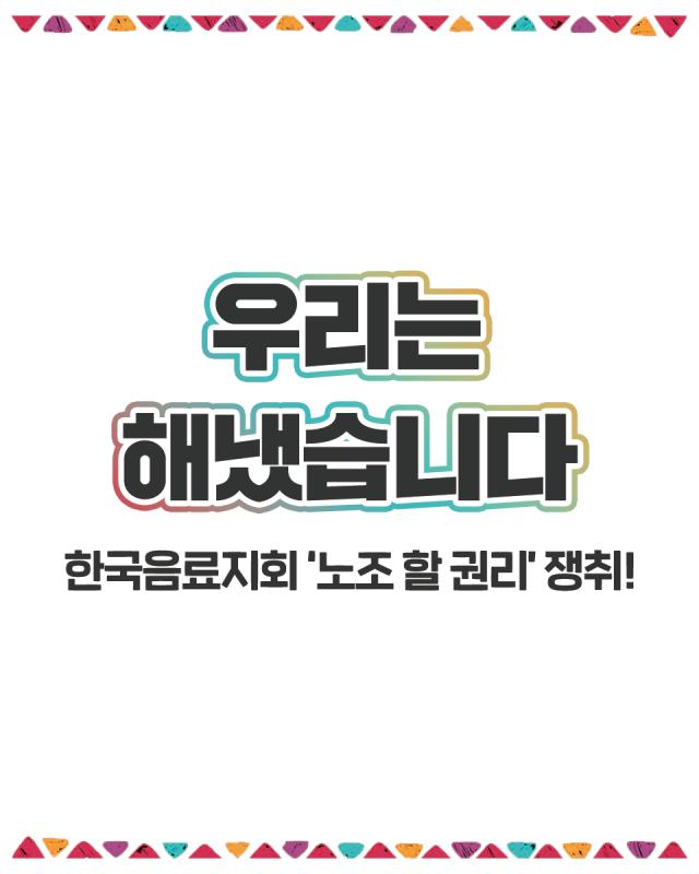 한국음료마치며0.png