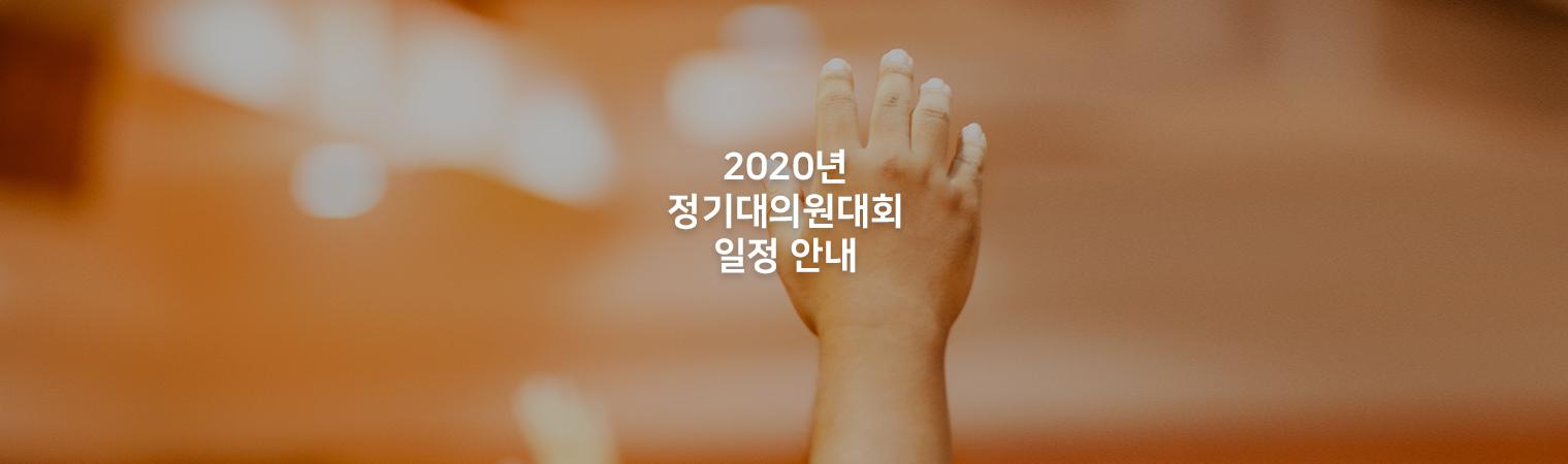 슬라이드_대의원대회.png
