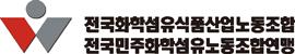전국민주화학섬유연맹