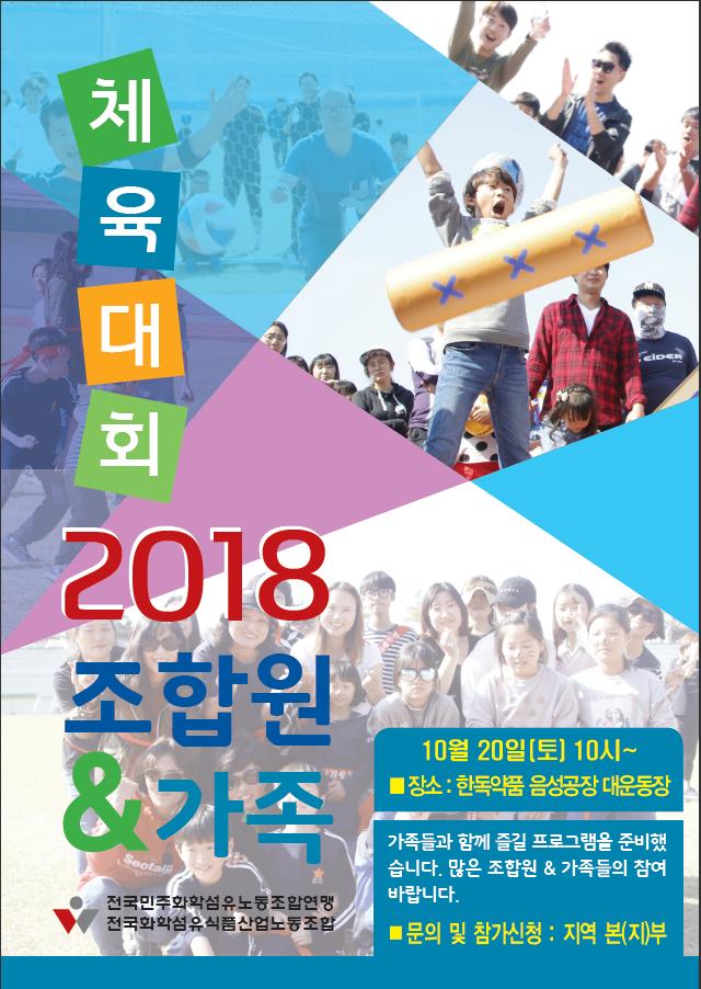 2018년 체육대회 포스터.png