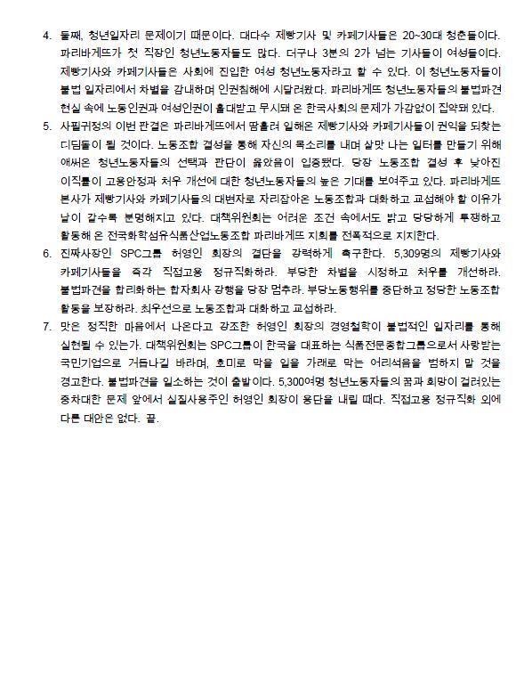 논평2.png