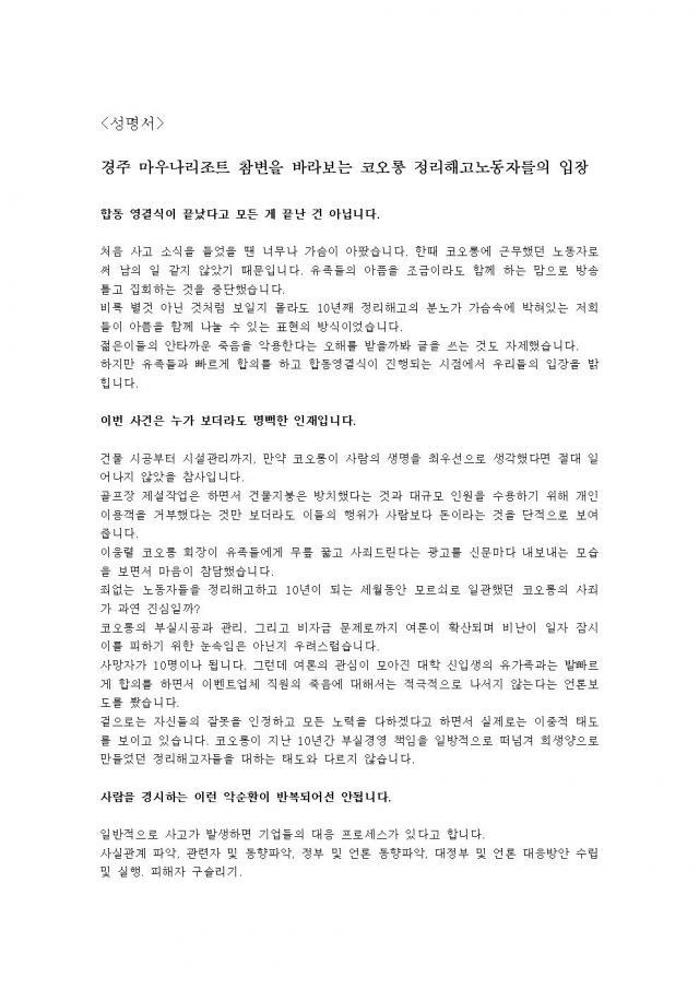코오롱서명서001.jpg