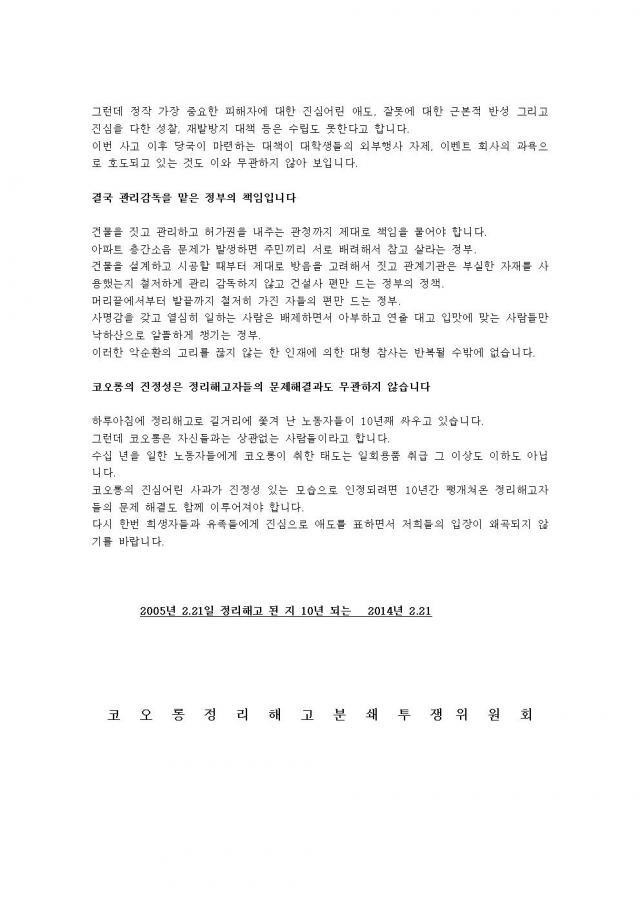 코오롱서명서002.jpg