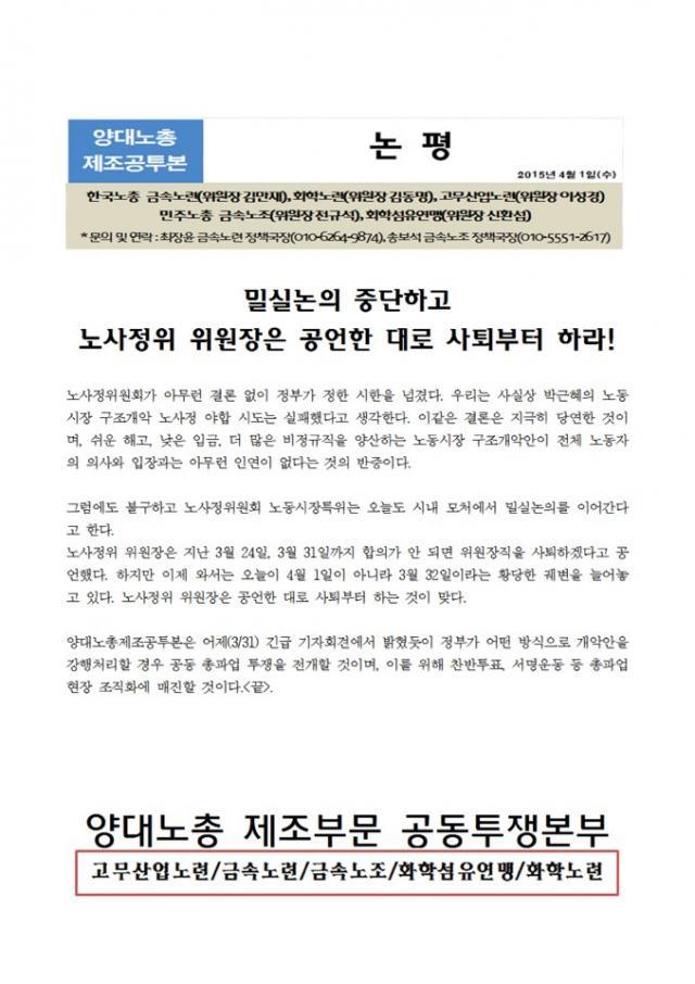 노사정 관련 제조공투본 논평 (2015-04-01)).jpg
