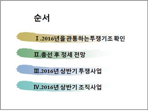 2016상반기정세와 투쟁교안(PPT) 순서(그림).jpg