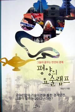 평양의요술램프.jpg