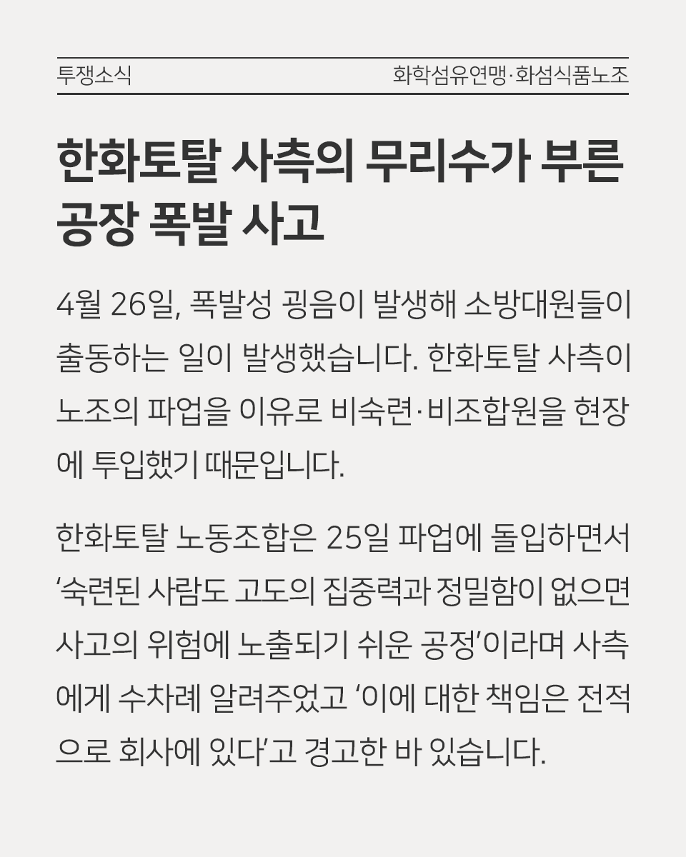 201904_월간화섬06.png