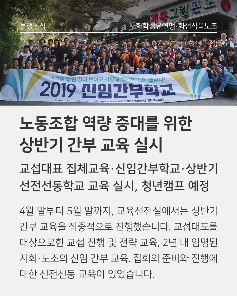 201905_월간화섬07.png